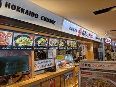 目的のお店は松尾ジンギスカンのフードコート店。