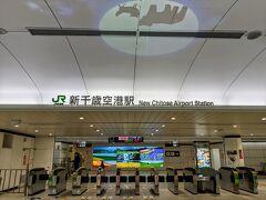 地下の新千歳空港駅に移動。