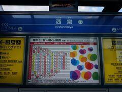 ●阪神西宮駅サイン@阪神西宮駅  阪神西宮駅で下車してみました。 西宮には何度も来たことあるのに、初めてです。
