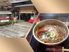 お店が混み合う前に早めのランチ♪ 熱々のにしんそばが美味しかったです。  高校生の時に母と二人、初めて京都に旅して 銀閣寺の近くでにしんそばを恐る恐る食べた 思い出があります。 お蕎麦ににしんのトッピングがすごく衝撃でした!