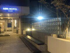 一風呂浴びた後夕ご飯へ出かけます。  近くのアパホテル、何故か足湯有り。 ここの2階です