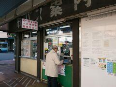 チケット売り場。るーぷる仙台には一日券もありますが、今回は青葉城ともう一箇所くらいを行ければいいかなと思っていたので、一日券より身障者割引でその都度支払う方が安いと聞き、その都度支払いにします。