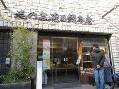 創業130年の志乃多寿司では、