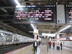 06:46 大宮駅発やまびこ201号乗車。 いつもながら旅行の一日を最大限に使い切る為に、旅の幕開けは一番早くに乗れる新幹線です。
