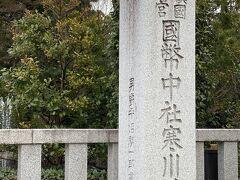 ゆっくり10時半頃家を出て、最初に 寒川神社へ御礼参りと、新たに祈祷してもらいお札を頂いてきました