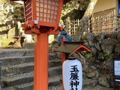 105段の階段を登って玉簾神社へ