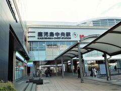 鹿児島中央駅に戻ってきました。