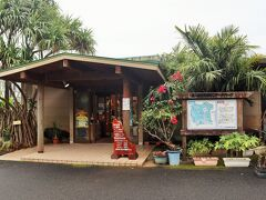 屋久島有用植物リサーチパーク
