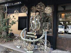 旅館組合「風の舎」前にも、「湯あかり」の竹細工。 この「湯あかり」を一度、見てみたかったのですが、12月19日(土)からの開催で、残念。 ※2020年12月19日(土)~2021年5月30日(日)まで、開催されています。