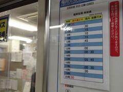 1月24日(日)午前9時。おなじみ西鉄久留米バスセンターから、高速バスで福岡空港へ向かいます。  昨年10月のダイヤ改定で、一部時間帯が30分毎から45分に減便された空港線。さらに緊急事態宣言を受け運休便が出ており、1時間半空く時間帯があります。