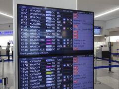 1時間弱で福岡空港に到着。案内板には、再び欠航便が増えました。  減便を見越して、夏の「第2波」でも運航した時間の便を予約しましたが、それでも復路便は欠航になり、対応には苦労しましたよホントに。