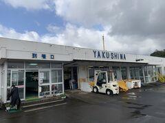 屋久島空港へと到着いたしました。こちらは雨が降ったようですけど、天気は回復に向かっているようです。  屋久島空港では、路線バスのために、1時間ほど時間をつぶします。その間に、バスのチケットなどの準備をしなくてはいけません。バスなどのチケット売り場は、空港の建物の外にあるからわかりにくかったです。