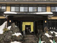 30分ほどで、本日の宿・安達屋旅館に到着。 バスを降りると、硫黄の匂いが立ち込めている。