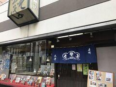 渋川駅前の丸中。