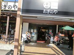 軽井沢から高速に乗って、サービスエリアでおぎのやに寄ります。