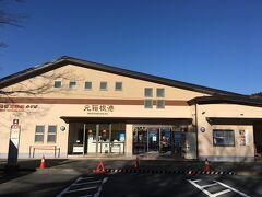 午前9時5分 元箱根港到着。 バス料金は1050円でした。