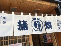 うなぎすみの坊本町店 三島まで下ってきました。 前回、バスに乗っている時に鰻のいい香りがしてきたのはこちらのお店からでした。あまりの疲労困憊で食べる気力もありませんでした。 三島は鰻で有名ですが、東海道歩きでまだ三島にて鰻を食べていません。今回がラストチャンスなので、こちらのお店で決まり! 三島には桜家という断トツで有名なお店がありますが(行ったことはありませんが)、すみの坊も有名で人気のお店のようです。 外で15分くらい待ちました。店内は狭く、座席数も少なかったように思いました。