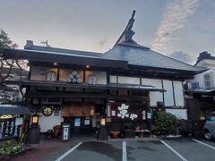 今は飲食店の営業が 20時までなので、早めに夕食を食べに行きました。
