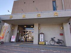 天然温泉 飯田駅降りてすぐにタクシーに乗り着きました ¥840