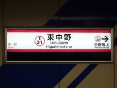 まずは都営編(金田二編)からスタート。 自宅から最も近い大江戸線の東中野駅へ。 大江戸線は地下深い区間が多く、この駅もホームまでたどり着くのが大変です。