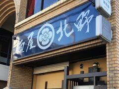 お昼は、岸和田市内の麵屋北野。