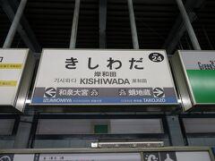 南海岸和田駅からスタート。