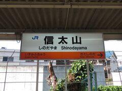 和泉市観光案内所で、奇遇にも見つけた場所へ行くため、信太山駅で下車。