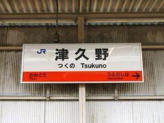最後にやってきたのは、堺市に入って津久野駅。