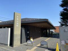 東武野田線の大宮公園駅に来ました。 本当はここで帰る予定でしたが、せっかくなので大宮まで歩くことにしました。