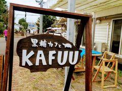 沖縄料理のお店、黒糖カフェKAFUU。 よし!今日はここに決めた!