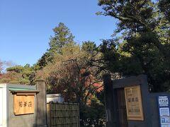 朝ご飯はお向かいにある旧御用邸の菊華荘で。