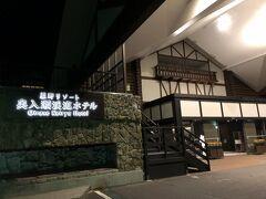 青森空港を出て、青森魚菜センター、道の駅、十和田市現代美術館、地元スーパーユニバースから、やっと星野リゾート奥入瀬渓流ホテルに到着しました。