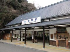 終点・吉野駅に到着
