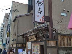 最寄駅は福岡市営地下鉄・西新駅で中西商店街を通り約五分の場所です お店の看板が見えます(藤崎駅から来た風景)