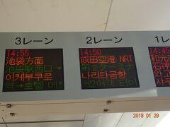 羽田から成田空港まで14:50のリムジンバスで向かいます