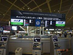 成田空港に到着し、今からチェックインします