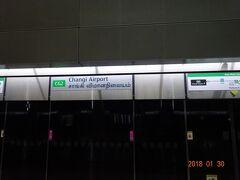 チャンギ空港MRT乗り場から市内に向かいます