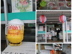 先ほど通った『マルハ鮮魚』へやってきました。 'まぐろ'とデカデカと書かれた看板が気になり検索すると 食べログサイトでなかなかの高評価だったので行ってみましたが。  【マルハ鮮魚】食べログサイト https://tabelog.com/okinawa/A4705/A470501/47004914/