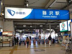 歩行4回目は1月31日。午後都築で用事があるので今までとは逆に下流から上流に歩いていく。9:40に藤沢駅から出発する