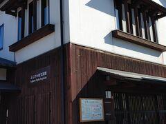 遊行寺の参道前にある「ふじさわ宿交流館」は新しいながら建物の風情があっただがコロナ自粛モードだったので入らずに撮影だけ。
