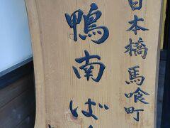 """今日のゴールの湘南台駅に着いて、江戸時代に""""鴨南ばん""""を始めた店の直系ということで""""元祖""""を名乗るお蕎麦屋さんで昼食。"""