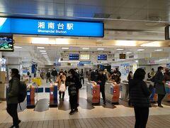 雨がぱらついてきたところで湘南台駅に着いて今日の歩行は終了。
