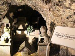 岩屋の洞窟に初めて入ってみた。第一洞窟の先には江島神社発祥の場所が。