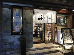 本日の夕食は仙台名物牛タン。利久東口分店へ。グルメサイトで予約しGO TO EAT割引を利用しようとしたのですが、予約した一時間前に予算に達したとかで割引できず。その代り紙クーポンを仙台駅で購入しての参上です。