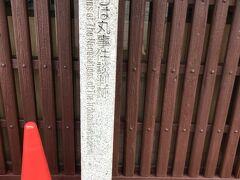 いろは丸事件談判跡。 いろは丸事件とは、1867年瀬戸内海で紀州藩「明光丸」に坂本龍馬の「いろは丸」が衝突され沈没した事件。事故現場から一番近くて大きい港が鞆の浦だったので、鞆の浦の旧魚屋萬蔵宅で補償の談判が行われた。そこに碑が立ってるだけ。  旧魚屋萬蔵宅は家屋が修復され、宿泊・食事・喫茶もできる「御舟宿いろは」となっている。