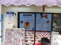 妖菓目玉おやじ 食べ歩き用(クシつき)1本400円 コストはかかっているとしても400円出して食べたいとは思えず