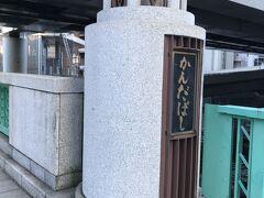 大手町を通り抜けて神田橋へやってきました。