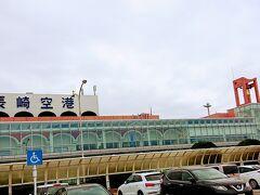 昨年2020年お正月に徳島へ旅行した以来、約1年ぶりの長崎空港です。  ↓徳島の旅行記 https://4travel.jp/travelogue/11584403