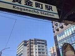 スタートは黄金町駅。 ここまでは定期券で来られるので助かります。