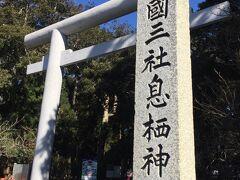 鹿島神宮から少し車で走り、息栖神社へ